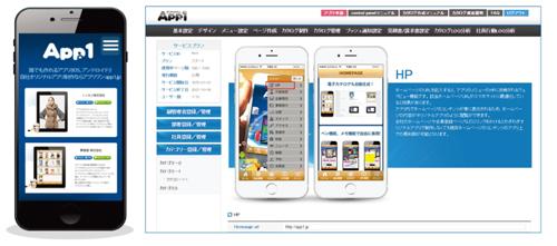 ウェブビュー機能Web view