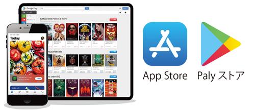 Google Play、App Storeにも対応App